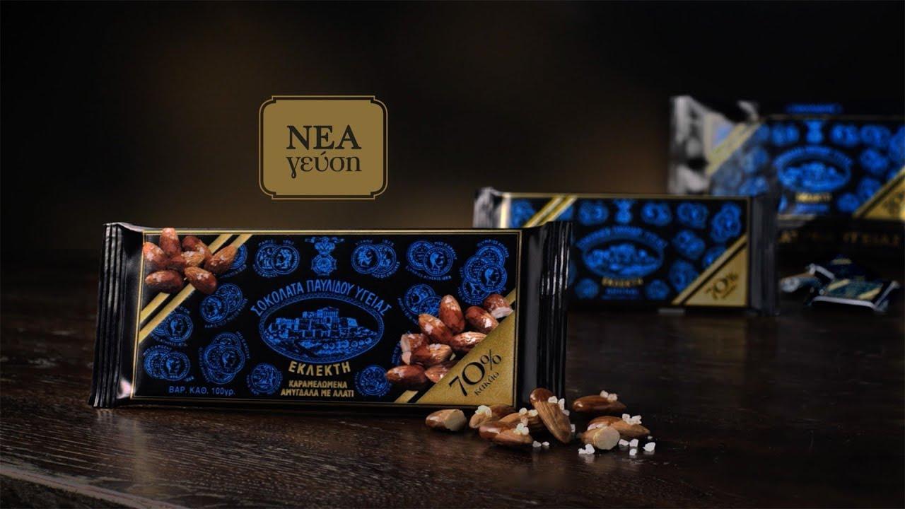 Σοκολάτα Υγείας Παυλίδη Εκλεκτή 70% Κακάο   Νέα διαφήμιση Υγείας Παυλίδη