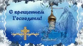 Красивое музыкальное поздравление   С Крещением Господним