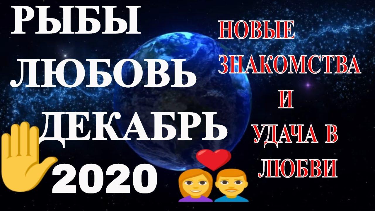Рыбы. Любовный гороскоп на Декабрь 2020. Гороскоп для знака Рыбы.
