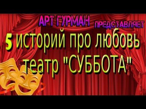 Клип Театр - Любовь