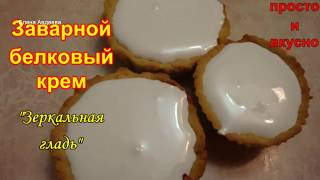 "Заварной белковый КРЕМ ""Зеркальная гладь"""