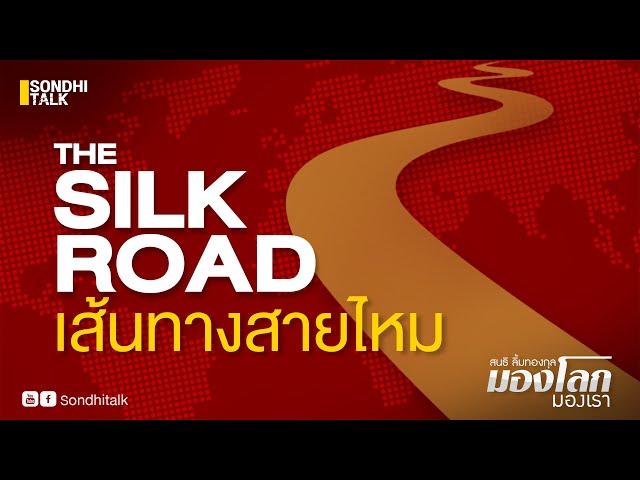 เส้นทางสายไหม The Silk Road