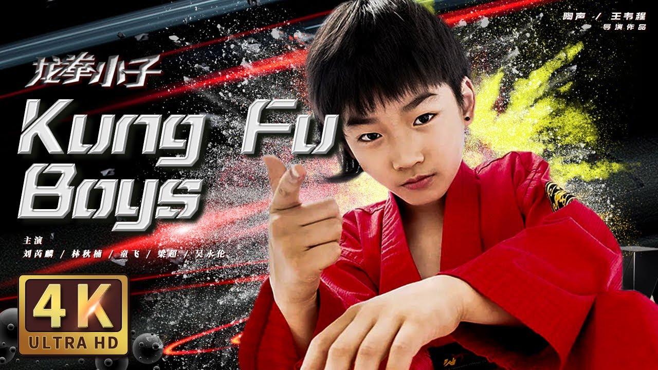 Download 4K MOVIE《龙拳小子》 Kung Fu Boys 正邪对抗 感受极致热血少年风 |  林秋楠 / 刘芮麟