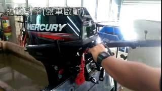Mercury 水星 5HP~30HP 二行程船外機冷車啟動步驟說明