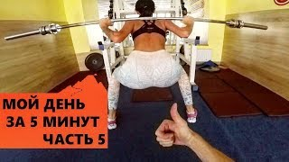 МОЙ ДЕНЬ ЗА 5 МИНУТ/MY DAY IN 5 MINUTES (ЧАСТЬ 5)