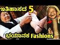 😱 ಇತಿಹಾಸದ 5 ಭಯಾನಕ Fashion Trends | Fashion trend in history