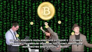 Виртуальная валюта Bitcoin - русский перевод