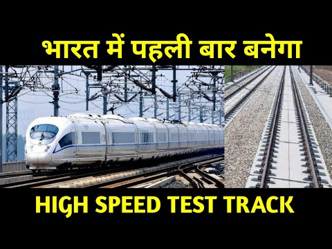 For The First Time in India High Speed Test Tracks