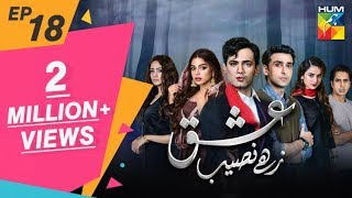 Ishq Zahe Naseeb Episode 18 HUM TV Drama 18 October 2019