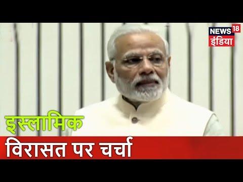 LIVE: PM Modi Speech from Vigyan Bhawan | इस्लामिक विरासत पर चर्चा | News18 India