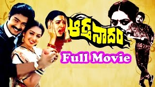Aarthanadam Telugu Full Movie - Rajasekhar, Sita, Chandra Mohan - V9videos