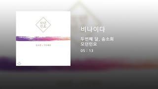 두번째 달, 송소희 - 비나이다