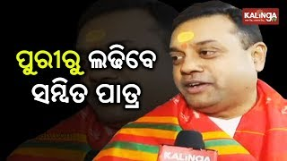 exclusive-interview-with-dr-sambit-patra-bjp39s-lok-sabha-candidate-for-puri-kalingatv