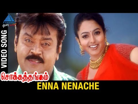 Chokka Thangam Tamil Movie Songs   Enna Nenache Video Song   Vijayakanth   Soundarya   Deva
