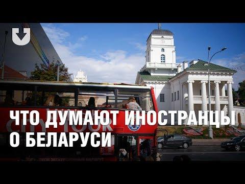 """Что думают про Беларусь иностранцы, которые приехали по """"безвизу"""""""