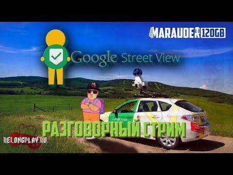 GOOGLE STREET VIEW: ИДЕМ В ГОСТИ! - разговорный стрим (18+)