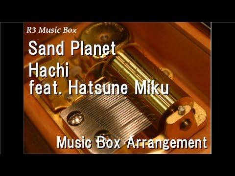 Sand Planet/Hachi feat. Hatsune Miku [Music Box]