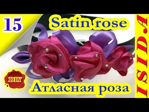 цветы из атласных лент своими руками видео уроки розы