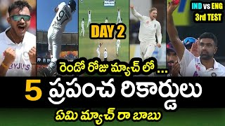 Five World Records In Team India & England 3rd Test|IND vs ENG 3rd Test Day 2 Updates|Filmy Poster