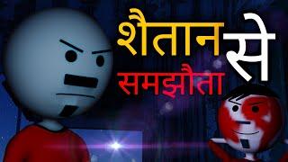 शैतान से समझौता part - 3 | horror story in hindi | hindi stories