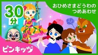 子供が大好きなお姫様の童話、30分連続動画をお届けします!     YouTubeからピンキッツのチャンネル登録すると、すぐに色んな動画を楽しめま...