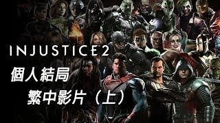 《超級英雄:武力對決 2》個人結局 繁中影片(上)(不義聯盟 2)