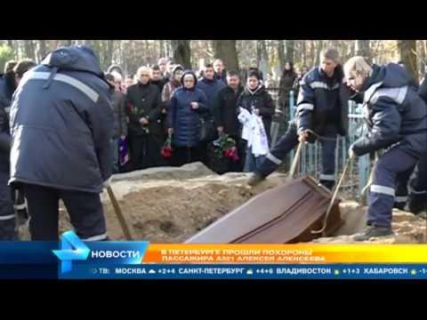 Близкие опознали главную пассажирку рейса А321 Дарину Громову - самую маленькую пассажирку
