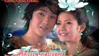 Bua Kaew Juk Krod บัวแก้วจักรกรด 2006 opening [ENG SUB]