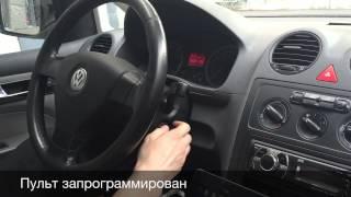 Программирование пульта штатной сигнализации на Volkswagwn Caddy(Вы можете изготовить выкидной ключ практически к любому автомобилю. В данном видео мы продемонстрировали..., 2015-05-29T20:13:51.000Z)