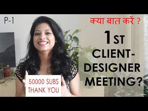 Interior Design client first meeting, questionnaire, Design process 1इंटीरियर डिजाइन Ask Iosis Hindi