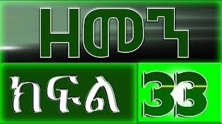 Zemen - Part 33 (Ethiopian drama)