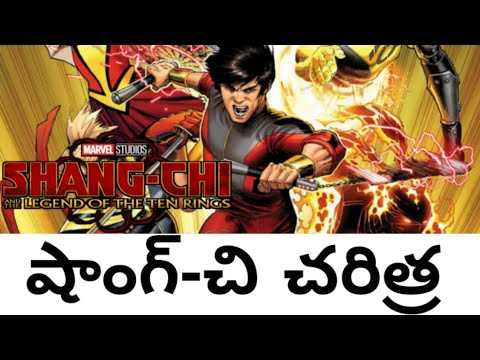 SHANG-CHI👊COMIC ORIGIN STORY EXPLAINED IN TELUGU MOVIE ENTERTAINMENT  (MASTER OF KUNG FU)