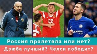 КС! Россия пролетела или нет? Дзюба лучший? Челси победит?