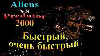Чужой против Хищника 2000 (Aliens vs Predator Classic) - часть 1 - Быстрый, очень быстрый!!!