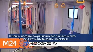 """Москва и мир"": поезд ""Москва-2019"" и судьба косаток - Москва 24"