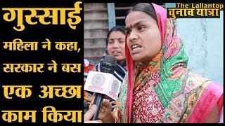 Bihar के Ujiarpur में महिलाओं ने अपने घर ले जाकर हमें क्या दिखाया