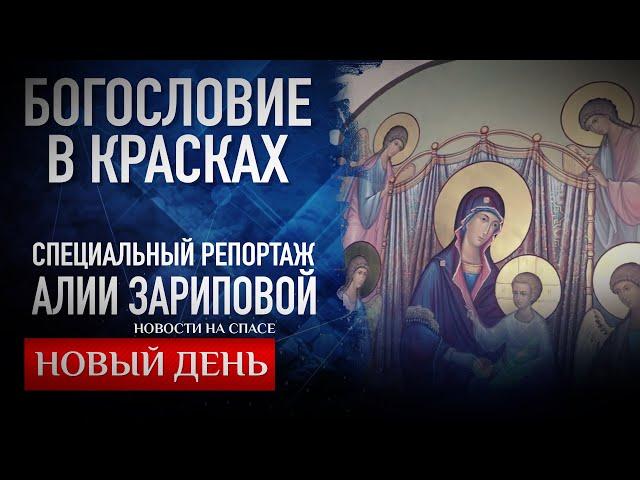 БОГОСЛОВИЕ В КРАСКАХ. СПЕЦИАЛЬНЫЙ РЕПОРТАЖ АЛИИ ЗАРИПОВОЙ