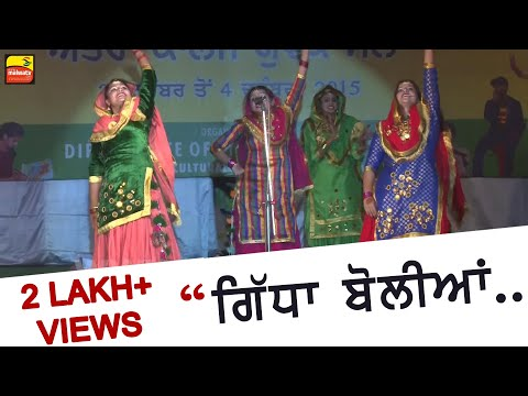 GIDDHA BOLIAN | ਗਿੱਧਾ ਬੋਲੀਆਂ | at YOUTH FESTIVAL | PUNJAB AGRICULTURAL UNIVERSITY - 2015 | Full HD |