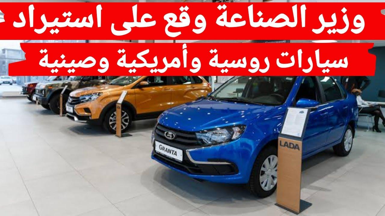 صورة فيديو : وزير الصناعة وقع على استيراد سيارات روسية وأمريكية وصينية, عشايبو لم أتقدم بأي ملف لإستيراد السيارات