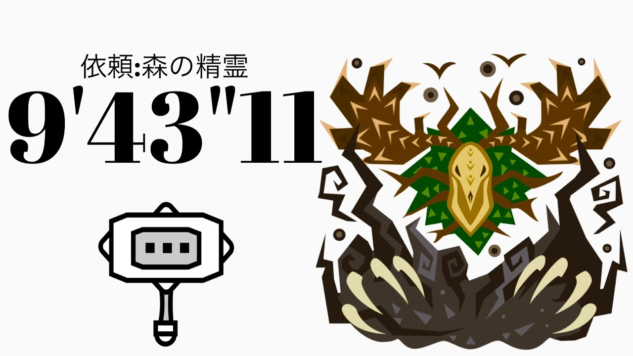 "MHWI エンシェントレーシェン ハンマーソロ 9'43""11 依頼:森の精霊/Contract: Woodland Spirit Ancient Leshen Aerial Hammer solo"