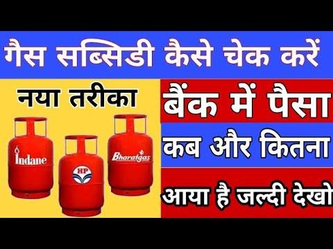 Gas Subsidy kaise check Kare mil rahi hai ya nahi|नया तरीका|