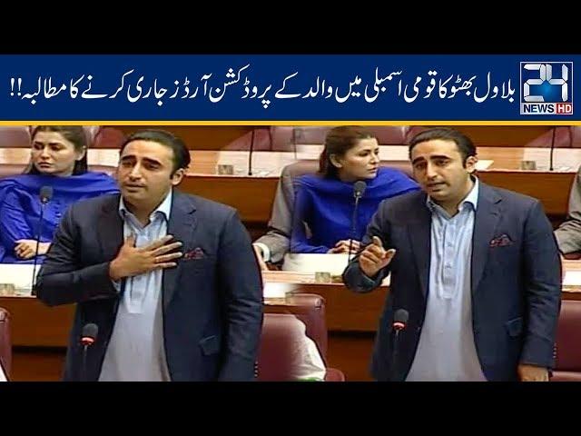 Bilawal Bhutto Demands Asif Zardari Production Orders