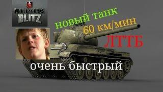 Новый танк ЛТТБ  World of Tanks Blitz