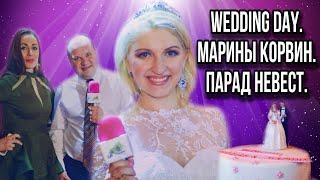 Парад невест. Свадьба Марины Корвин. ТЦ Горбушкин Двор. 1 июня 2018 год.