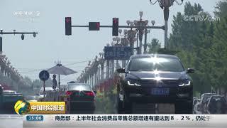 [中国财经报道]中央气象台:今早继续发布高温黄色预警| CCTV财经