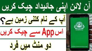 Punjab Land Record Online Check 2020 - Punjab Land Record Authority App (Digital PLRA)