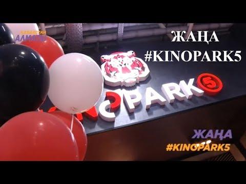 Kinopark командасы Алматыда су жаңа лазерлық кинотеатрдың тұсауын кесті.