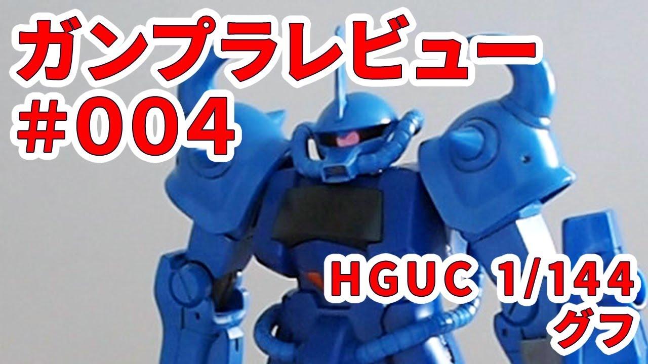 #04 [HGUC 1/144 MS-07B グフ]
