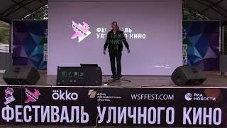 Фестиваль Уличного Кино 2019. Концерт и результаты.
