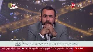 بتوقيت القاهرة: وزير خارجية قطر يعترف بدعم بلاده للإرهاب في الساحل الإفريقي ويدعي أنه تم بالخطأ